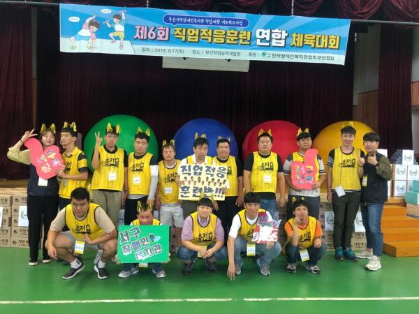 연합체육대회에서 찍은 기념사진