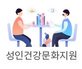 가족문화지원사업